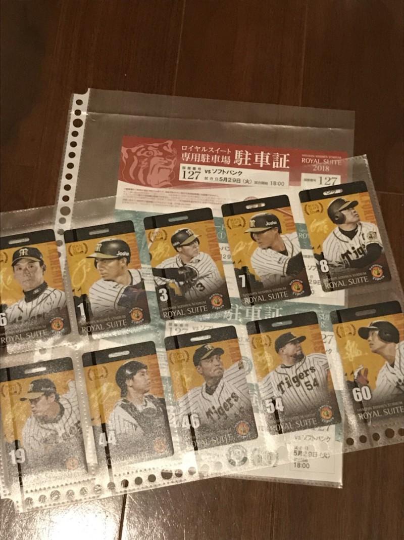甲子園球場のロイヤルスイートの限定カードと、チケット