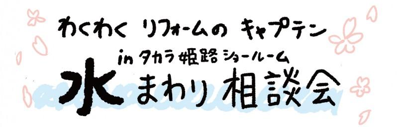 高砂のリフォーム_20190326170204