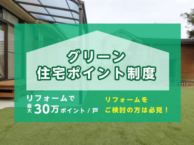 姫路のリフォーム_20210514175128